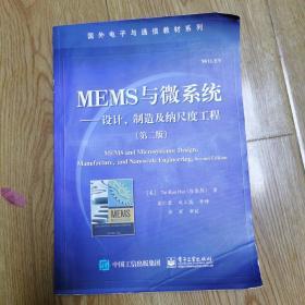 MEMS与微系统—设计、制造及纳尺度工程(第二版)