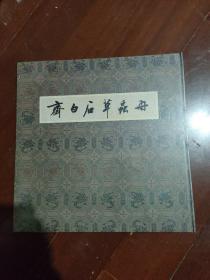 齐白石草虫册