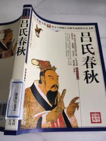 国学典藏书系:吕氏春秋(珍藏版)