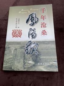 千年沧桑凤阳歌