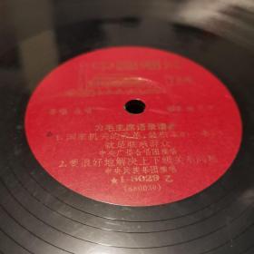 为毛主席语录谱曲(2)黑胶木唱片