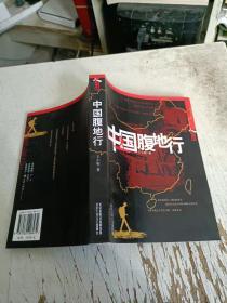 中国腹地行