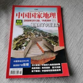 中国国家地理(2008)6 总第572期
