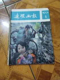 连环画报1990年5