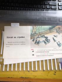 1974年俄文月历卡 共4张