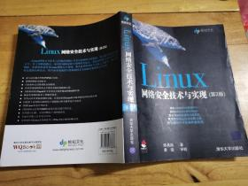 Linux网络安全技术与实现