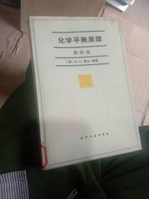 化学平衡原理 第四版
