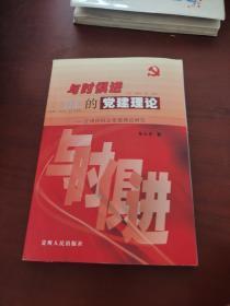 与时俱进的党建理论 : 江泽民同志党建理论研究