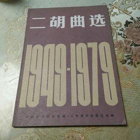 二胡曲选(1949一1979)