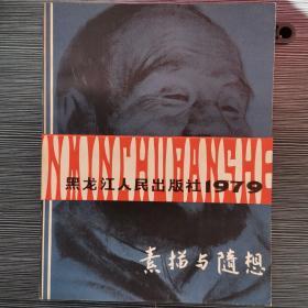 素描与随想  1979 钱绍武