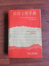 信访工作手册