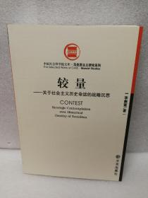 较量—关于社会主义历史命运的战略沉思(中国社会科学院文库)