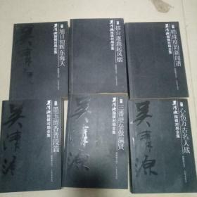 吴清源围棋对局全集(6本合售)