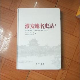 淮阴地名史话