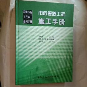 市政管道工程施工手册