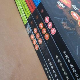 中国百年百名中医临床家丛书 李斯炽 董建华 郭士魁 章真如(4册合售)