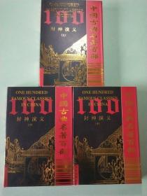 中国古典名著百部:封神演义(上中下)