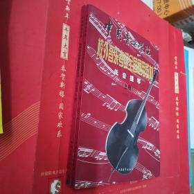 低音提琴(全两册)——中国音乐学院校外音乐考级全国通用教材