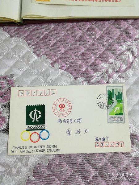 实寄邮资封一广西壮族自治区第三届集邮展览   1988.12.9一13  10分邮票一枚