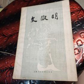 (中国画家丛书)《文徽明》上海人民美术出版社20幅图