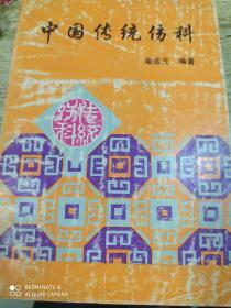 中国传统伤科(一版一印,仅5000册)/外来之家LH