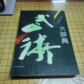 中华武术大辞典(精装)(仅2000册)