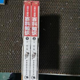 中国少年儿童必读百科知识 上下