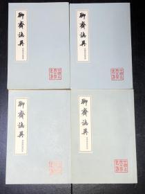 《聊斋志异》(会校会注会评本)(四册全)(上海古籍出版社赠送本,78年1印)