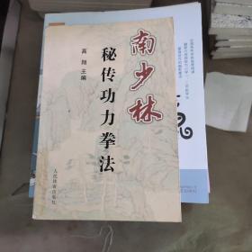 南少林秘传功力拳法