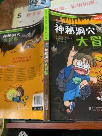 我的第一本科学漫画书·绝境生存系列(6):神秘洞穴大冒险 有破损