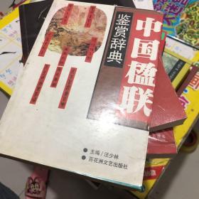 中国楹联鉴赏辞典