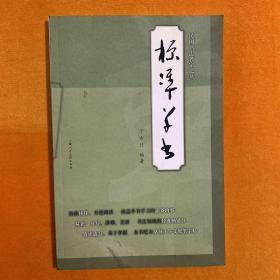 民国书法名家艺丛:标准草书