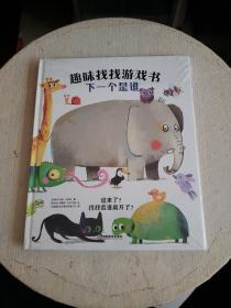趣味找找游戏书(精装2册)全新塑封!~