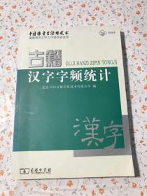 古籍汉字字频统计