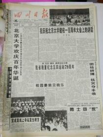 生日报四川日报1998年5月5日(4开八版) 科索沃地区冲突再起; 促进民营经济健康发展; 北京大学欢庆百年华诞; 在庆祝北京大学建校一百周年大会上的讲话; 我省隆重纪念五四运动79周年;