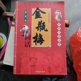 金瓶梅词话  天津古籍出版社