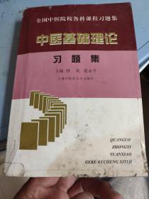 中醫基礎理論習題集