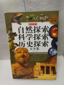 自然探索科学探索历史探索大全集(彩图版)