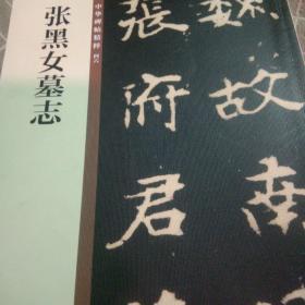 张黑女墓志/中华碑帖精粹