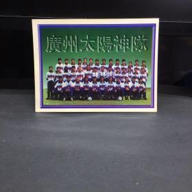 足球卡 广州太阳神队