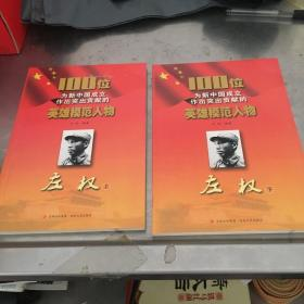 100位为新中国成立作出突出贡献的英雄模范人物:左权 上下册
