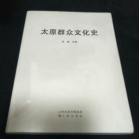 太原群众文化史