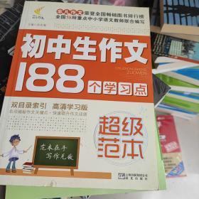 非凡作文·超级范本:初中生作文188个学习点