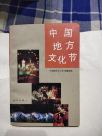 中国地方文化节,9.99元包邮,