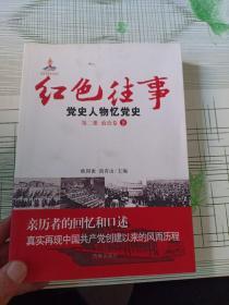 红色往事:党史人物忆党史(第2册)(政治卷)(下册)