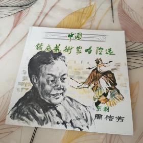 中国戏曲艺术家唱腔选 周信芳 33转 胶木黑胶密纹 唱片