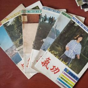 《气功》1987年 缺4.6.7.9.10.11.12册 册 7册合售 浙江中医杂志社 私藏 书品如图