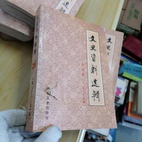 文史资料选辑合订本(第25册)