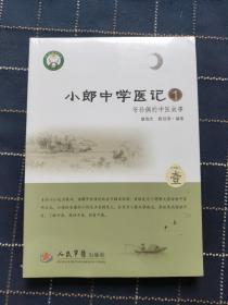 小郎中学医记1:爷孙俩的中医故事