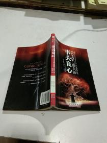事关良心:世界科幻大师丛书